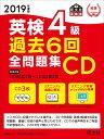 2019年度版 英検4級 過去6回全問題集CD [ 旺文社 ]