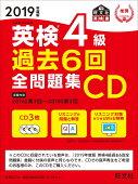 2019年度版 英検4級 過去6回全問題集CD