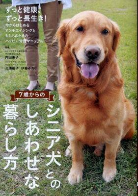 【送料無料】7歳からのシニア犬とのしあわせな暮らし方