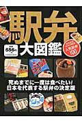 【楽天ブックスならいつでも送料無料】駅弁大図鑑