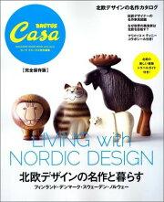 北欧デザインの名作と暮らす 完全保存版 (マガジンハウスムック)