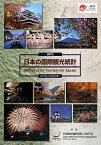 日本の国際観光統計(2011年版) [ 国際観光振興機構 ]