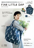 Fine Little Day SPECIAL BOOK 【特別付録】レジかごショッピングBAG ダークカラー ver.(47)