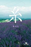 8/21映画公開!菅田将輝、小松菜奈 のW主演映画「糸」