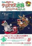 【バーゲン本】トムとジェリーのクリスマス迷路 サンタさんをさがしに