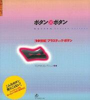 【バーゲン本】ボタン×ボタンー20世紀プラスティック・ボタン