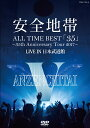 ALL TIME BEST「35」〜35th Anniversary Tour 2017〜LIVE IN 日本武道館 [ 安全地帯 ]