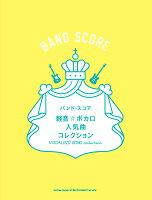 バンド・スコア 軽音☆ボカロ人気曲コレクション