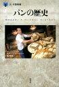 パンの歴史 (「食」の図書館) [ ウィリアム・ルーベル ]