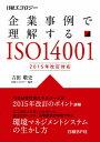 企業事例で理解するISO14001 2015年改訂対応 [ 吉田敬史 ]