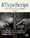 実践TypeScript BFFとNext.js&Nuxt.jsの型定義 [ 吉井 健文 ]