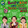 NHK えいごであそぼ with Orton 2020-2021 ベスト