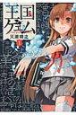 王国ゲェム(1) (電撃コミック...