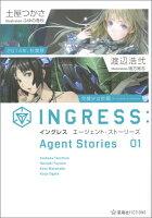イングレスエージェント・ストーリーズ(01)