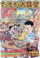 たそがれ食堂(vol.24)