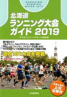 北海道ランニング大会ガイド(2019)