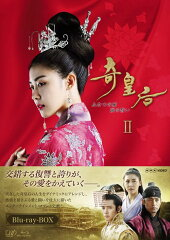 【楽天ブックスならいつでも送料無料】奇皇后 -ふたつの愛 涙の誓いー Blu-ray BOX2【Blu-ray】...
