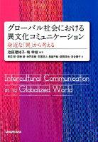 グローバル社会における異文化コミュニケーション