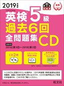 2019年度版 英検5級 過去6回全問題集CD
