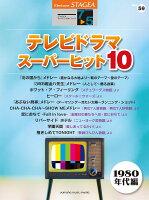 STAGEA エレクトーンで弾く 7〜5級 Vol.59 テレビドラマ・スーパーヒット10(1980年代編)