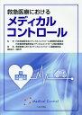 救急医療におけるメディカルコントロール第2版 [ 日本救急医学会メディカルコントロール体制 ]