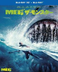 MEG ザ・モンスター 3D&2Dブルーレイセット(2枚組/ステッカー付き)(初回仕様)【Blu-ray】