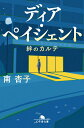 ディア・ペイシェント 絆のカルテ (幻冬舎文庫) [ 南杏子 ]