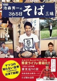 DEEN池森秀一の365日蕎麦三昧