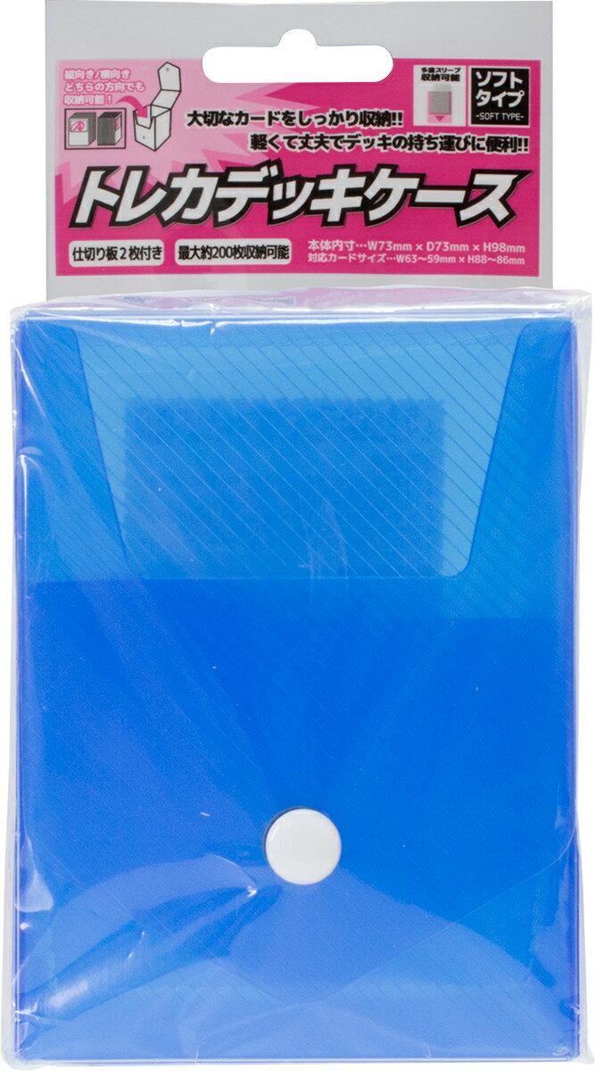 トレーディングカード用「トレカデッキケース」 ソフトタイプ (ブルー)