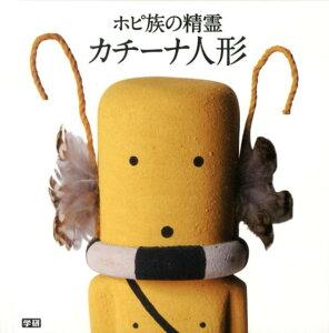 【送料無料】ホピ族の精霊 カチーナ人形 [ 鶴本正三 ]