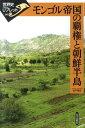 モンゴル帝国の覇権と朝鮮半島 (世界史リブレット) [ 森平雅彦 ]