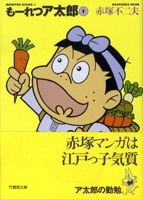 もーれつア太郎(1)画像