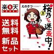 桜乃さん迷走中! 1-3巻セット [ えのきづ ]