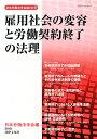 雇用社会の変容と労働契約終了の法理 (日本労働法学会誌) [ 日本労働法学会 ]