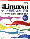 「独習Linux専科」サーバ構築/運用/管理 あなたに伝えたい技と知恵と鉄則 Fedora17対 (Software Design plusシリーズ) [ 中井悦司 ]