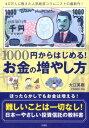 1000円からはじめる! お金の増やし方 [ 大江英樹 ]