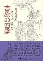 【バーゲン本】吉原の四季 新装版