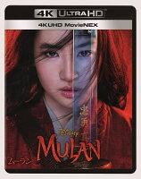 ムーラン 4K UHD MovieNEX【4K ULTRA HD】