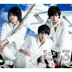 Sexy Power3 (初回限定盤B CD+DVD) [ Sexy Zone ]