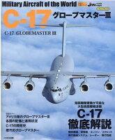 C-17グローブマスター3