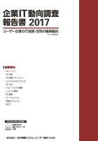 企業IT動向調査報告書2017