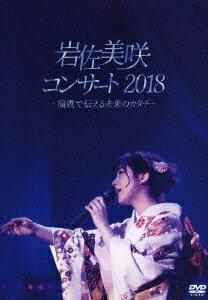 岩佐美咲コンサート2018〜演歌で伝える未来のカタチ〜