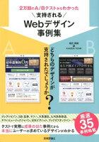 9784774199382 - 2021年Webデザインの勉強に役立つ書籍・本まとめ