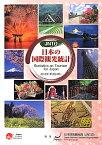 日本の国際観光統計(2012年版) [ 国際観光振興機構 ]