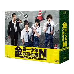 【楽天ブックスならいつでも送料無料】金田一少年の事件簿N(neo)[Blu-ray BOX]【Blu-ray】