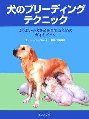 【送料無料】犬のブリーディングテクニック