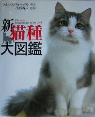 【送料無料】新猫種大図鑑 [ ブルース・フォーグル ]