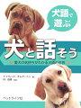 犬と話そう 愛犬の気持ちがわかる犬語の世界