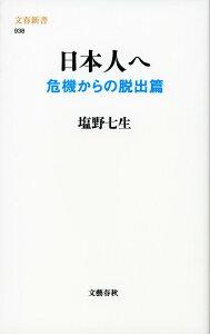 日本人へ(危機からの脱出篇)