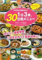 【バーゲン本】やせると決めたら!1日3食、30日間メニュー